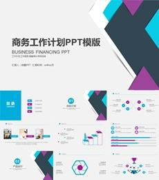 简约菱形商务工作计划PPT模版
