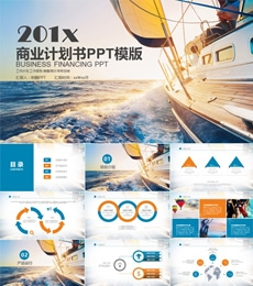 扬帆起航商业项目计划书PPT模版