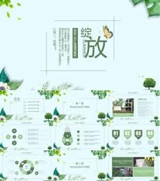 绿叶小清新通用工作汇报PPT模板