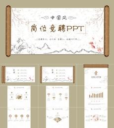 创意中国风岗位竞聘述职PPT动态模板