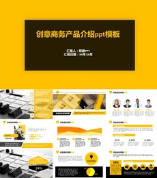 创意商务公司简介产品介绍ppt模板