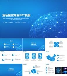 蓝色星空工作总结PPT/工作汇报PPT模板