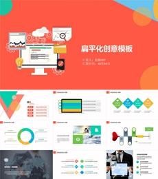 扁平化创意互联网产品PPT模板