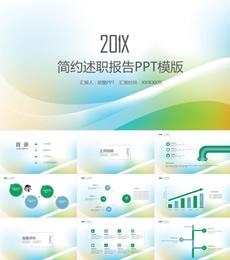 绿色清新简约述职报告PPT模板下载