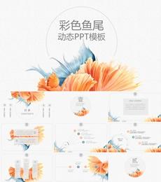 iPhone金鱼复古简约动态PPT模板