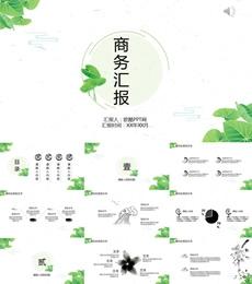绿色清新中国风工作汇报PPT模板下载