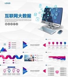 互联网社交APP大数据产品ppt模板