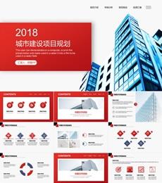 红色城市建设项目规划PPT模板