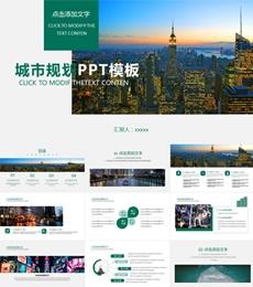 绿色生态环保城市规划通用PPT模板