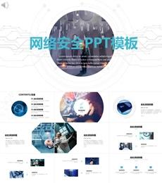简约互联网网络安全PPT模板