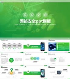 绿色互联网网络安全产品PPT模板