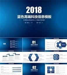 蓝色高端互联网科技产品PPT模板