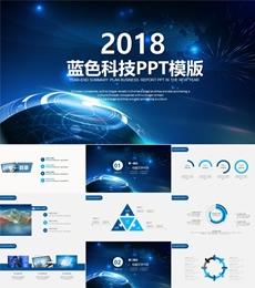 大气蓝色科技公司简介企业介绍PPT模板