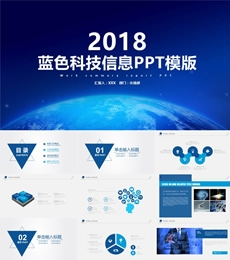 蓝色地球科技大数据云计算PPT模板下载