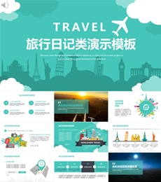 旅游相册/旅行社/景点线路PPT模板