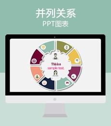 圆形环绕并列关系PPT图表