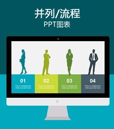 8页人力资源PPT图表下载