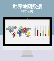 创意世界地图数据图表/PPT图表下载