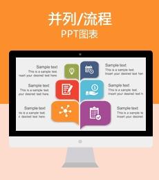 精美六色并列列表/流程步骤PPT图表下载