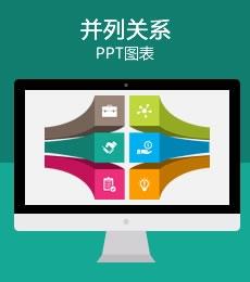 六色立体并列关系PPT图表下载