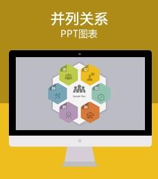 48页多彩并列关系PPT图表下载