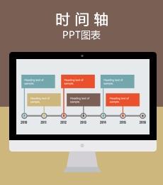 多彩时间轴PPT图表下载