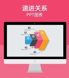 10页多彩流程步骤递进关系PPT图表下载