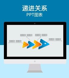 3D递进关系/流程步骤PPT图表下载