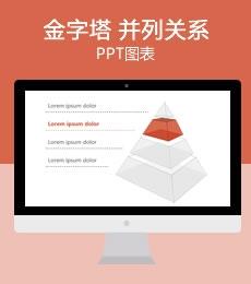 3D水晶金字塔并列关系PPT图表下载