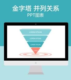6页金字塔PPT图表下载