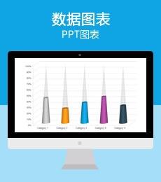 3D锥形数据PPT图表