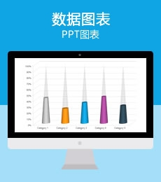 3D锥形数据PPT图表下载