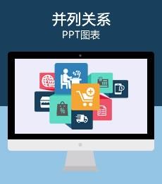 4页互联网电子商务PPT图表下载