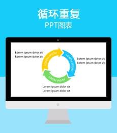 9页圆环循环重复关系PPT图表