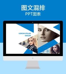 时尚杂志风图文混排PPT模板一下载