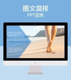 时尚杂志风图文排版板式PPT模板下载