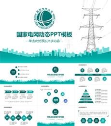 国家电网/供电公司工作汇报PPT模板
