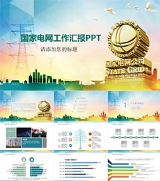 国家电网/供电公司工作总结PPT模板