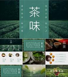 茶味中国风画册ppt模板