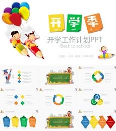 开学季小学幼儿园开学工作计划PPT模板