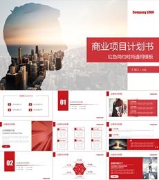 商业项目计划书红色简约时尚通用模板