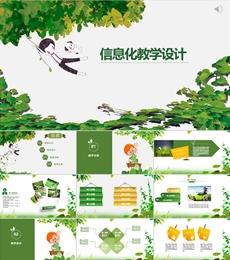 绿色简约信息化教学设计PPT模板下载
