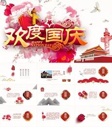 大气时尚中国风欢度国庆PPT模板