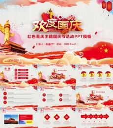 欢度国庆红色喜庆主题国庆节活动PPT模板
