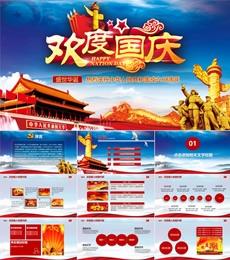 庆祝国庆活动宣传策划党员教育ppt模板