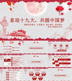 喜迎十九大,共圆中国梦PPT模板