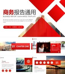 红色简约大气通用商务汇报总结ppt模板