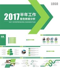 绿色清新商务工作报告PPT模板