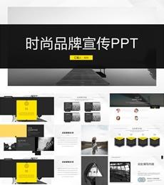 时尚品牌宣传策划商业计划书PPT模板下载