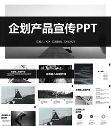 黑白时尚公司介绍服务展示PPT模板下载